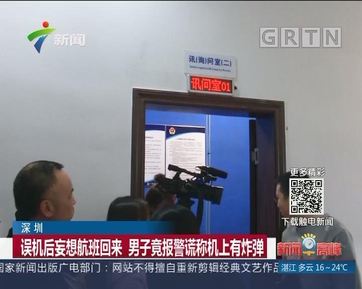 深圳:误机后妄想航班回来 男子竟报警谎称机上有炸弹