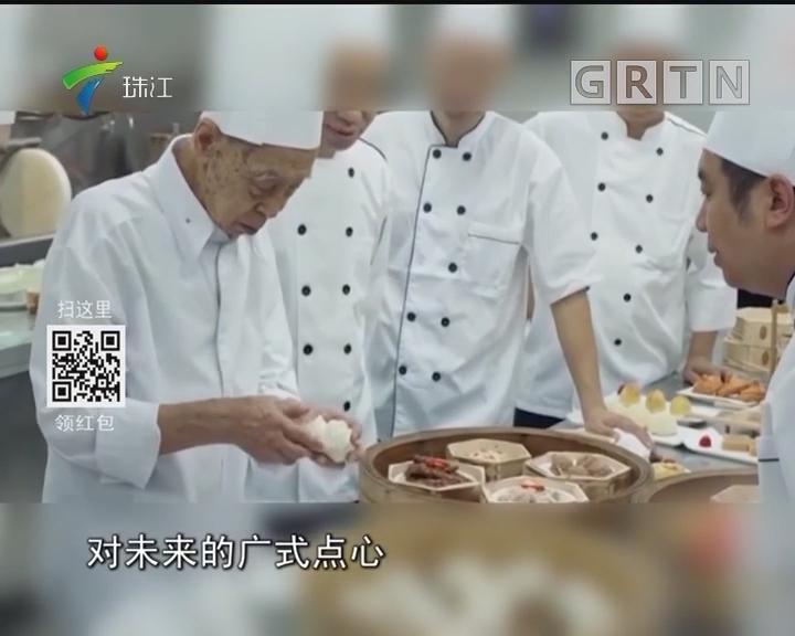 《舌尖3》广式电信泰斗勋叔用烧麦做慈善