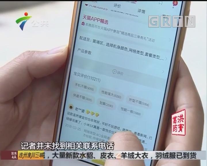 街坊求助:新购手机出现问题 隔了春节换货难