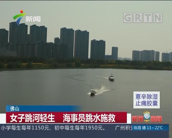 佛山:女子跳河轻生 海事员跳水施救