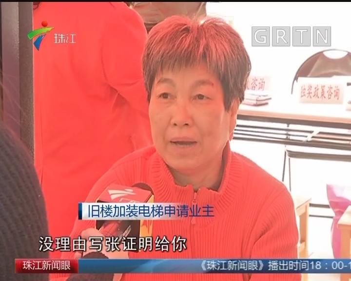 """广州:旧楼加装电梯难""""过来人""""组团帮忙"""