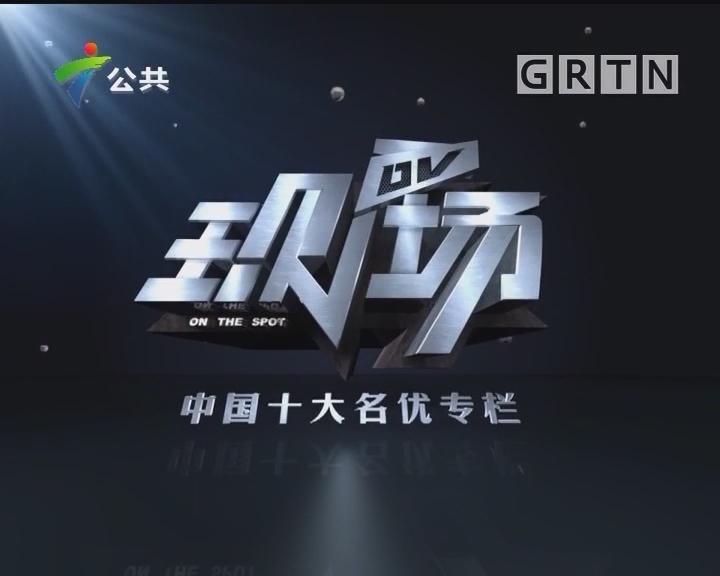 [2018-03-23]DV现场:江门:幼儿园校车超载 家长担心安全问题