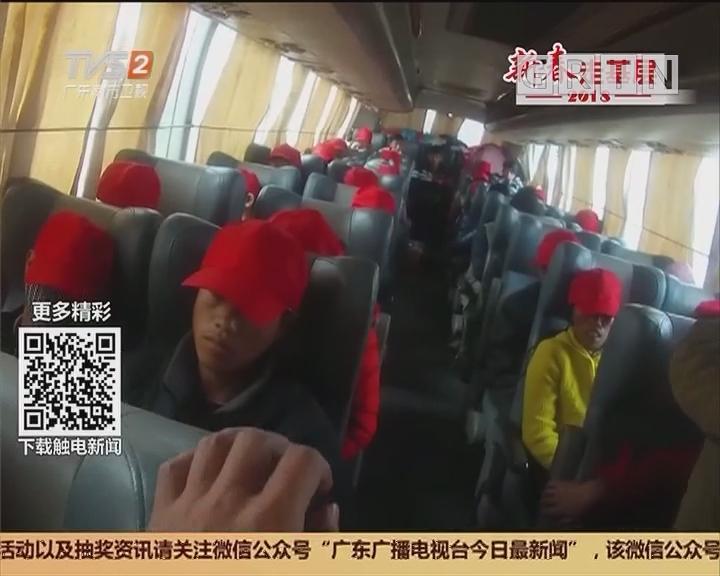 """阳江:春运返程 车辆""""带病""""上路还超载"""