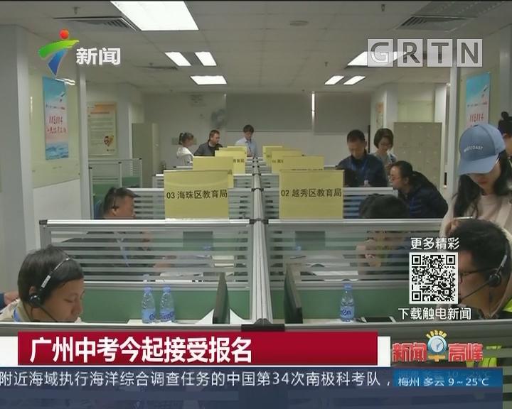 广州中考今起接受报名