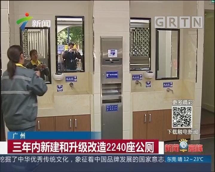 广州:三年内新建和升级改造2240座公厕