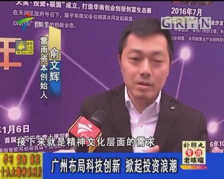 广州布局科技创新 掀起投资浪潮