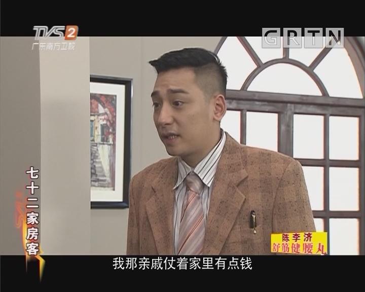 [2018-03-07]七十二家房客:初恋情怀总是诗(上)