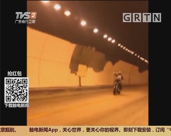 江门鹤山:8名男女隧道内飙车放彩弹 只为好玩
