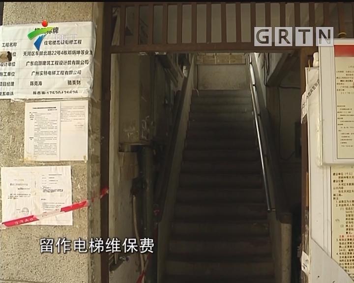 旧楼加装电梯 天河区补10万