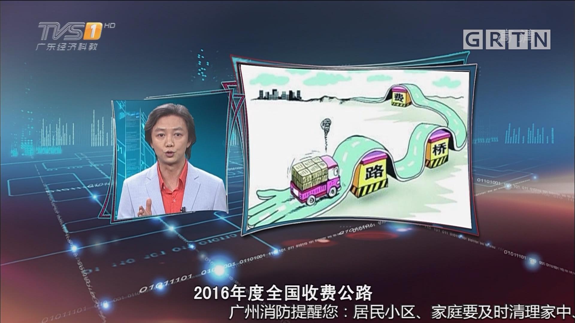[HD][2018-03-08]马后炮:收费公路改革 前些年推进缓慢 障碍在哪?