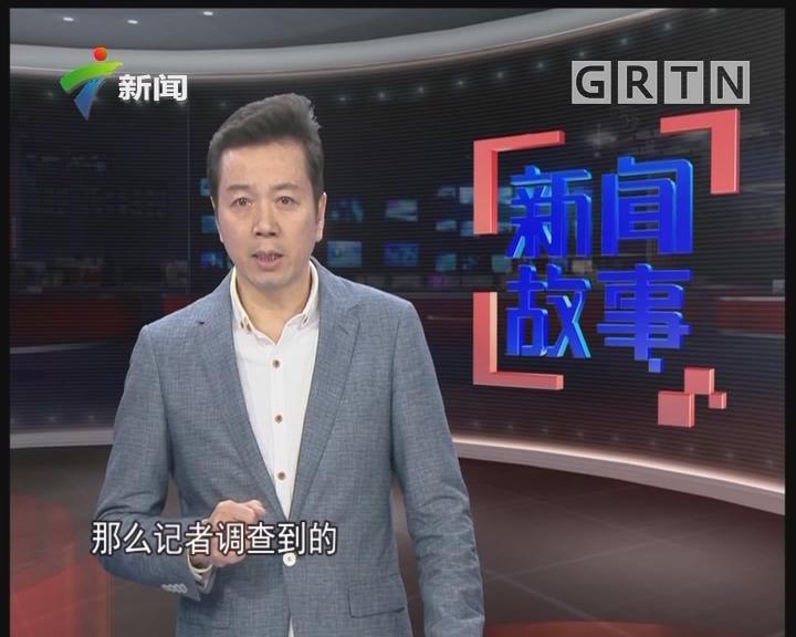 """[2018-03-16]新闻故事:失控的""""黑彩""""(三)"""