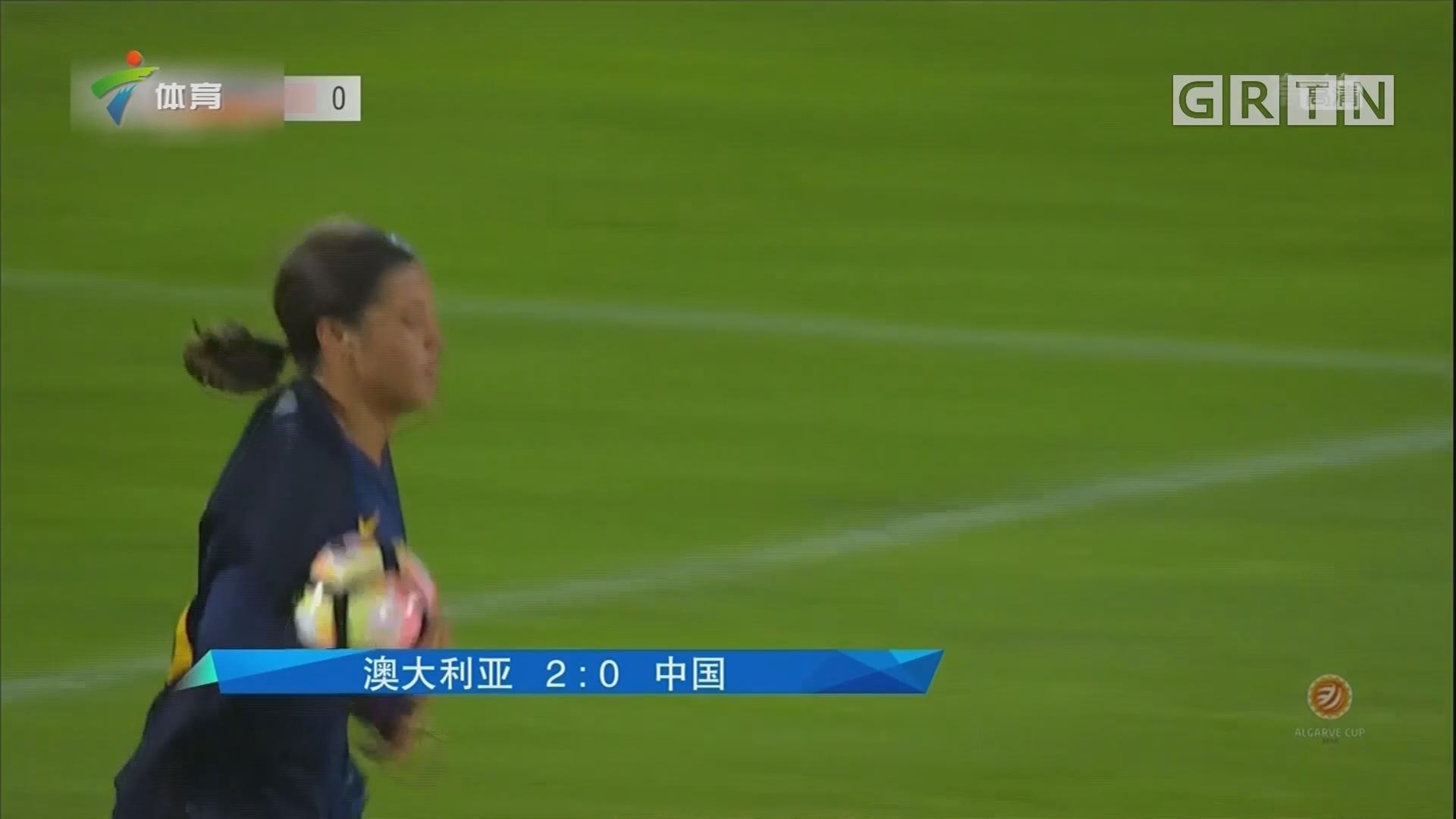 阿尔加夫杯三战皆负 中国队小组垫底