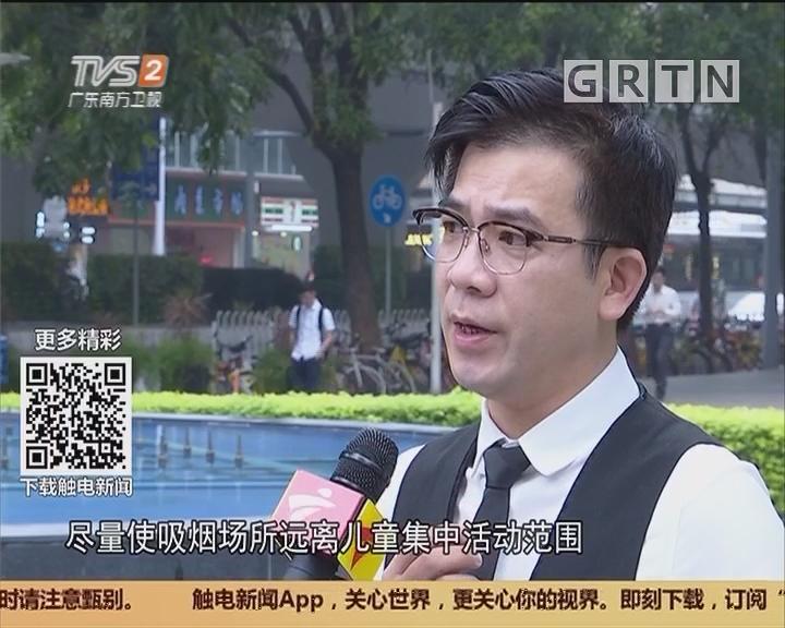 广州 家长建议:儿童公园应禁烟