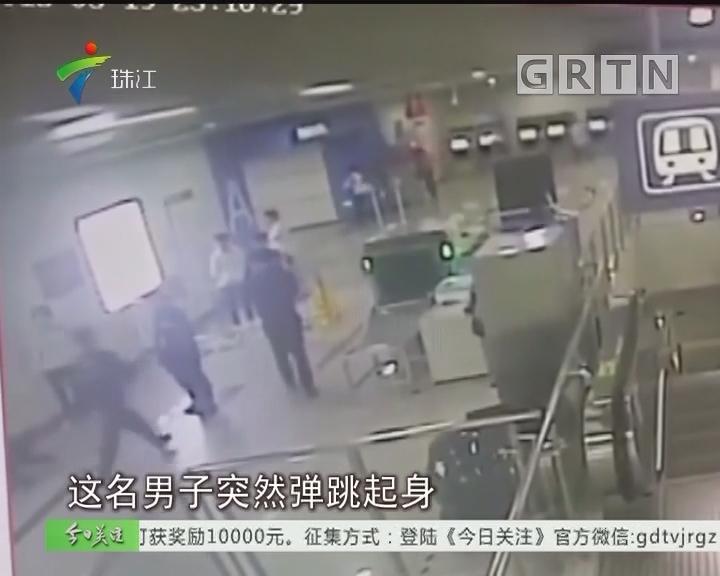 """深圳:醉汉""""发酒疯"""" 地铁站内追打医护人员"""