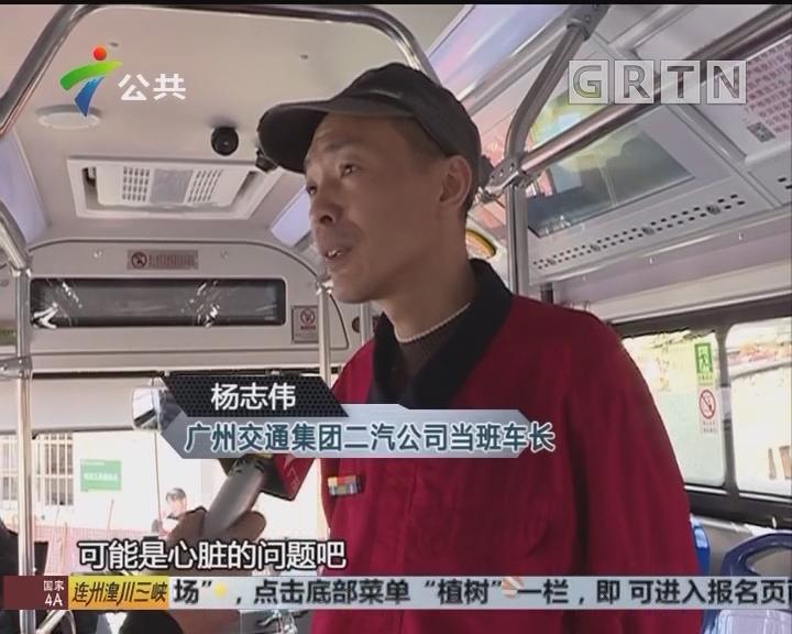 老人公交车上突发抽搐 司机乘客合力施救
