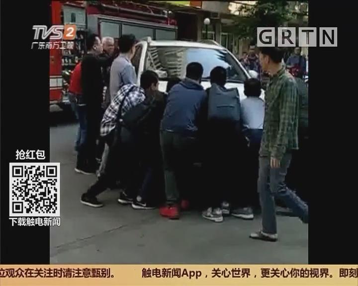 广州海珠区:消防通道被堵 众街坊徒手抬车