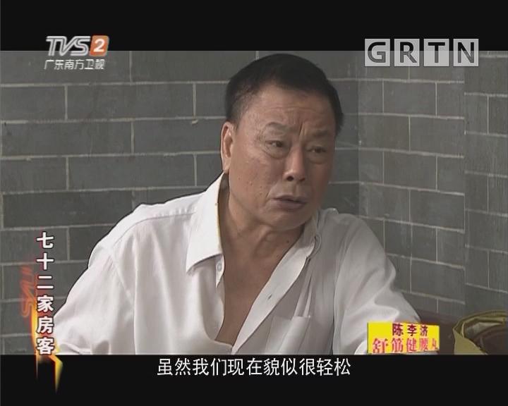 [2018-03-18]七十二家房客:国军(四)