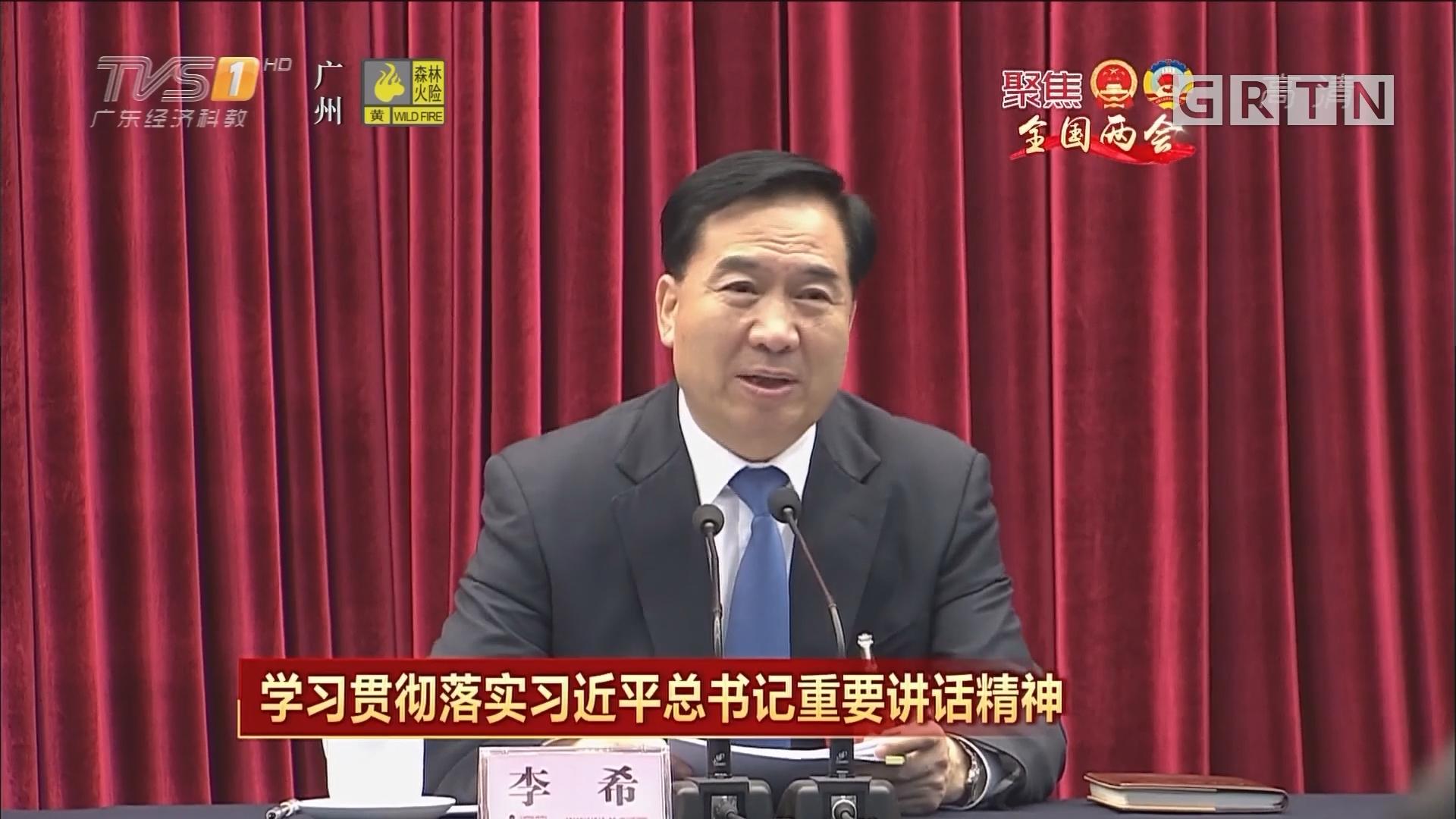 广东代表团举行全体会议:李希主持会议 马兴瑞李玉妹出席