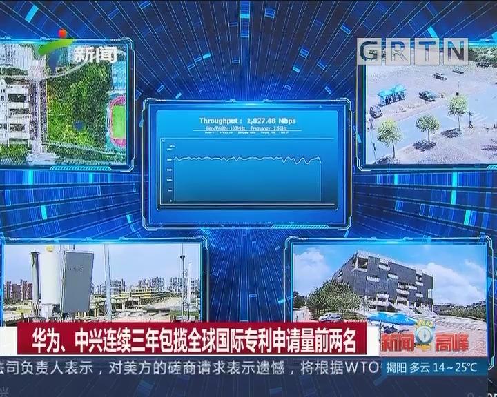 华为、中兴连续三年包揽全球国际专利申请量前两名