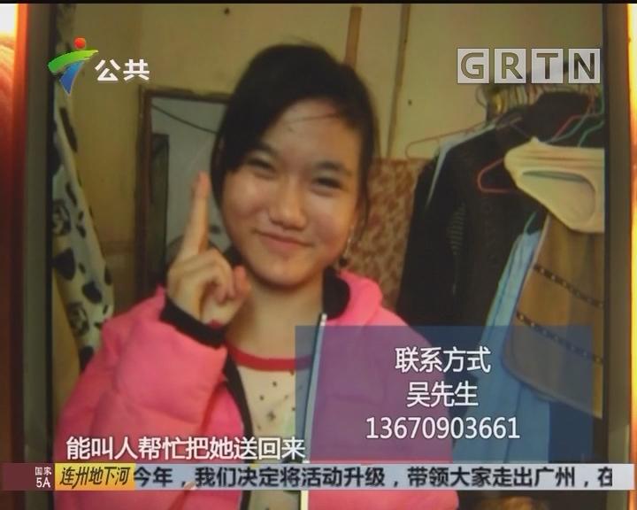 佛山:14岁少女离家后失联 家人苦寻盼团聚