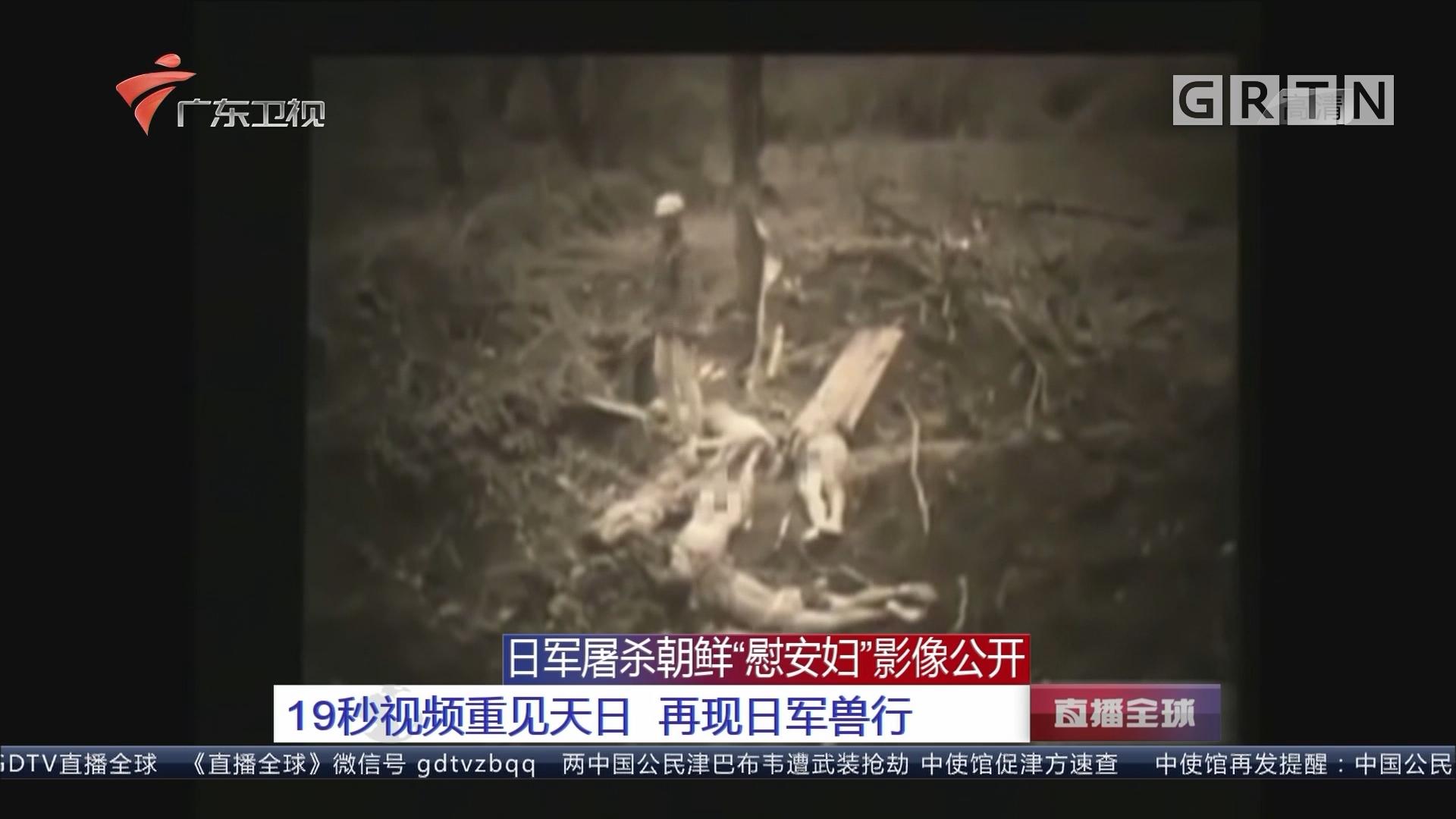 """日军屠杀朝鲜""""慰安妇""""影像公开:19秒视频重见天日 再现日军兽行"""