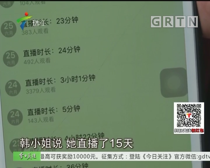 深圳:网络主播15天赚600元想解约 反被索赔50万