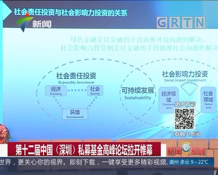 第十二届中国(深圳)私募基金高峰论坛拉开帷幕