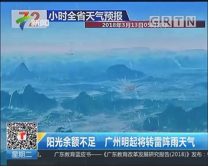 阳光余额不足 广州明起将转雷阵雨天气