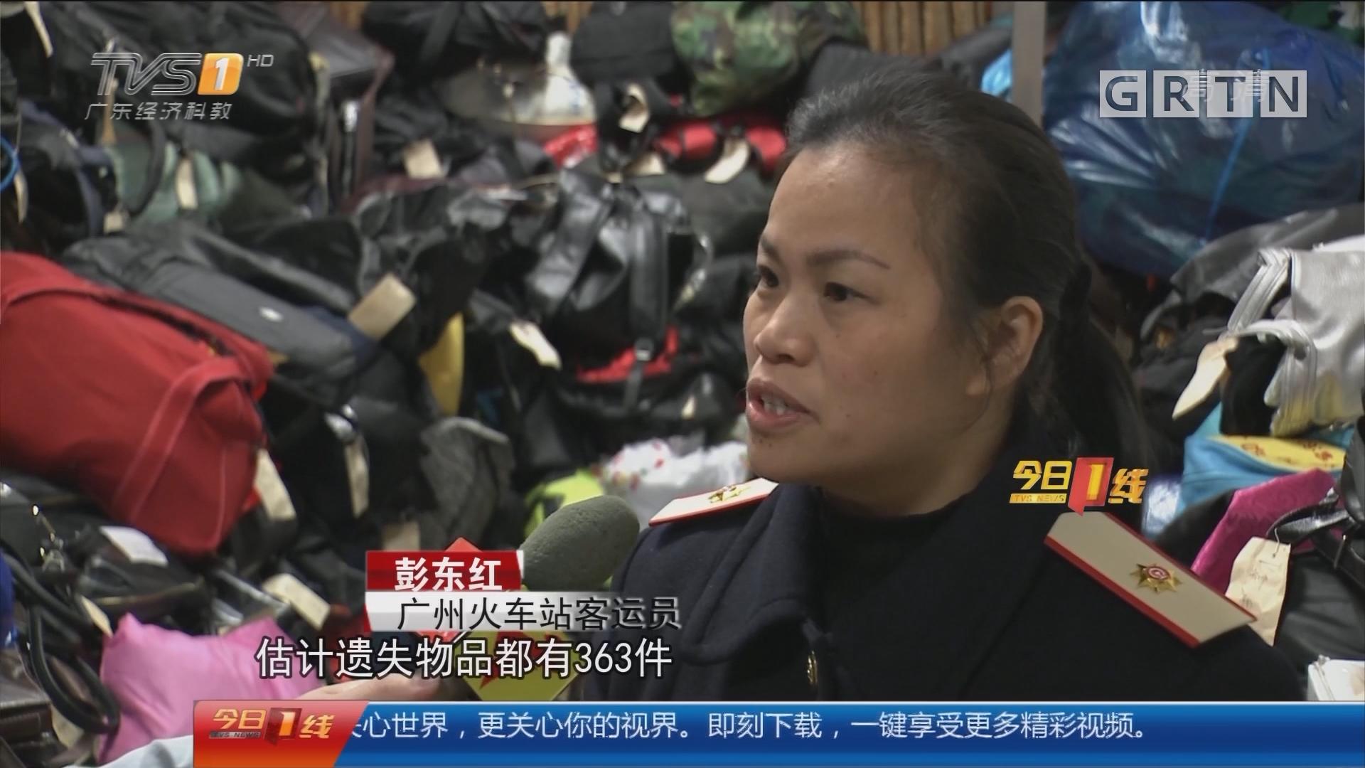 """广州火车站:春运频现""""大头虾"""" 遗留行李堆积""""爆仓"""""""