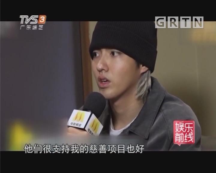 吴亦凡:身体力行带动粉丝做公益