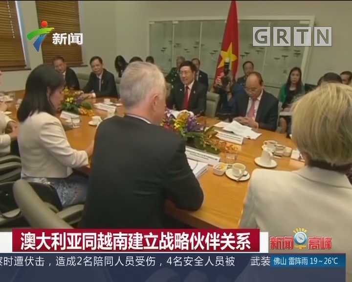澳大利亚同越南建立战略伙伴关系