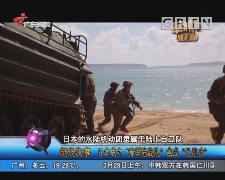 """[2018-03-29]军晴剧无霸:超级战事 日本成立""""海军陆战队""""或成""""无用功"""""""