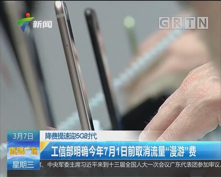 """降费提速迎5G时代:工信部明确今年7月1日前取消流量""""漫游""""费"""