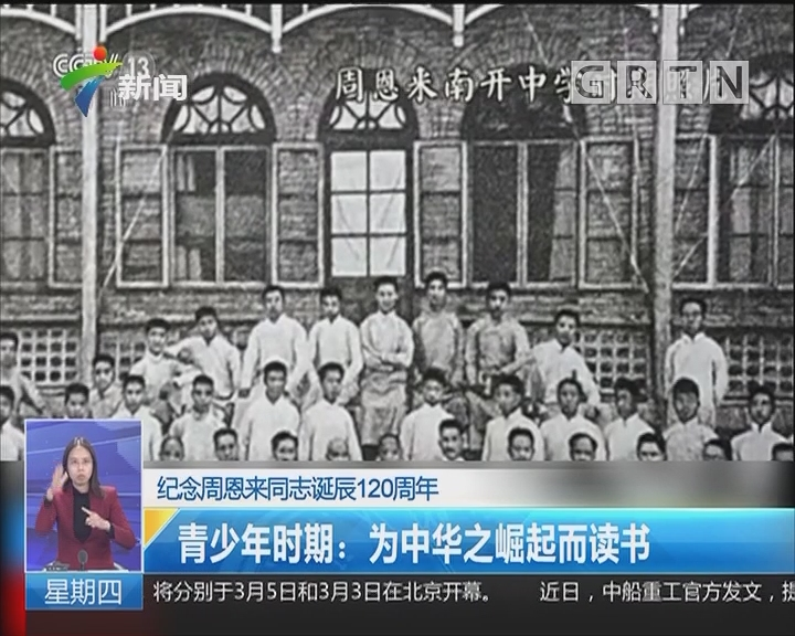 纪念周恩来同志诞辰120周年 青少年时期:为中华之崛起而读书