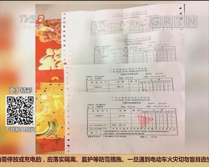 广州:父亲病重入院 押金账户多了钱 怪事!