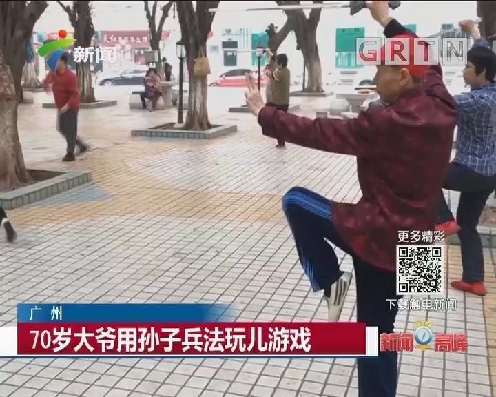 广州:70岁大爷用孙子兵法玩儿游戏