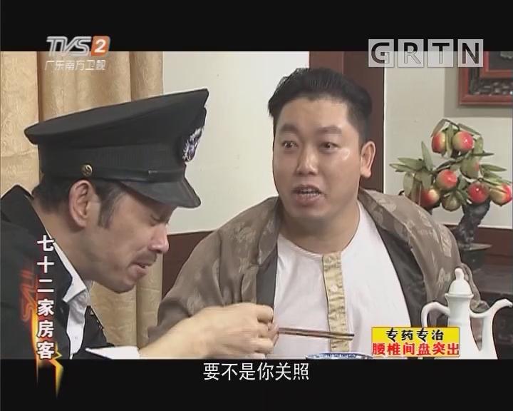 [2018-03-15]七十二家房客:保镖陷阱(上)