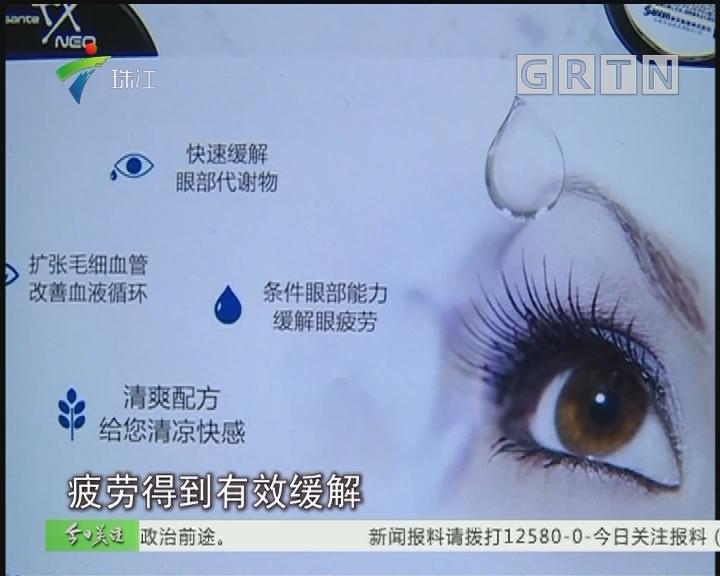 警惕!网红眼药水涉嫌含防腐剂
