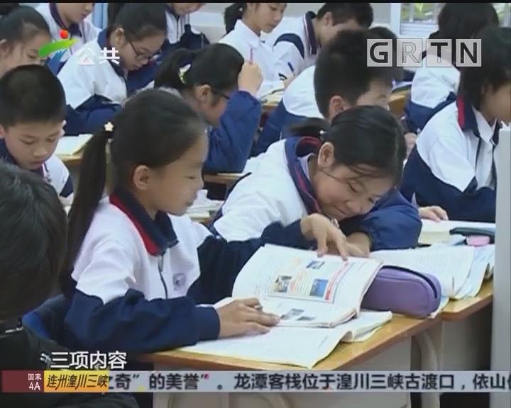 广东中小学校内课后托管可到下午6点