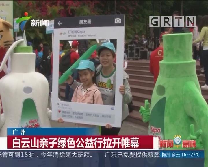广州:白云山亲子绿色公益行拉开帷幕