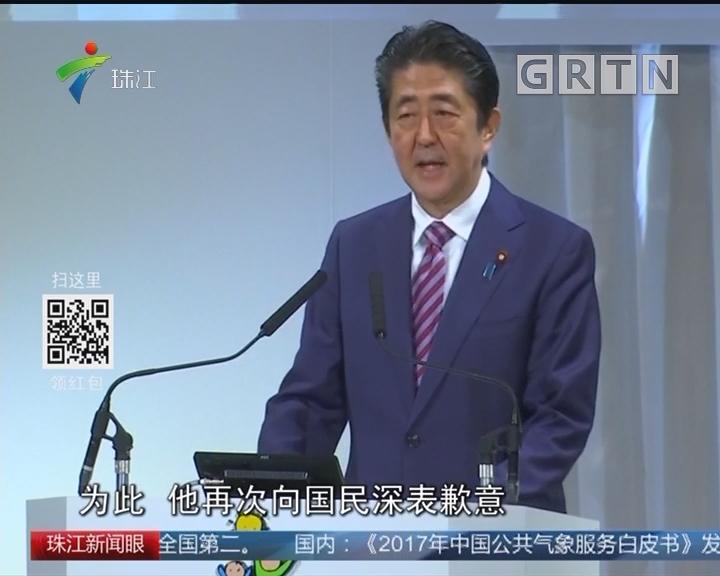 """日本首相再次就""""地价门""""丑闻道歉"""