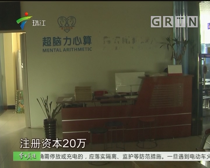 广州:教育机构欠薪欠学费 跑路前还借走家长钱