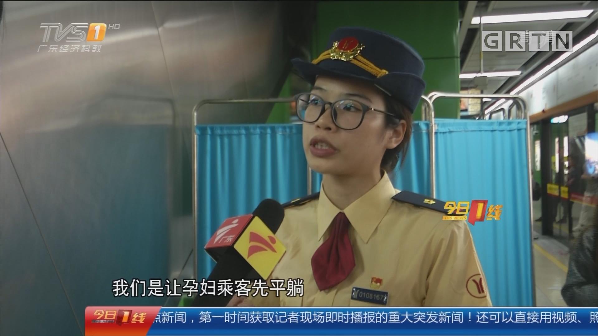 广州客村地铁站:33周准妈妈穿羊水 得众人照顾