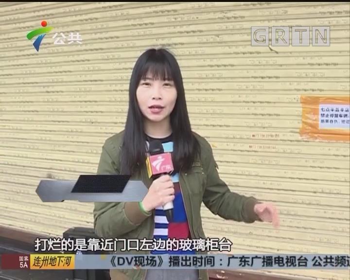 花都:男子闯入珠宝店 警方呼吁群众提供线索