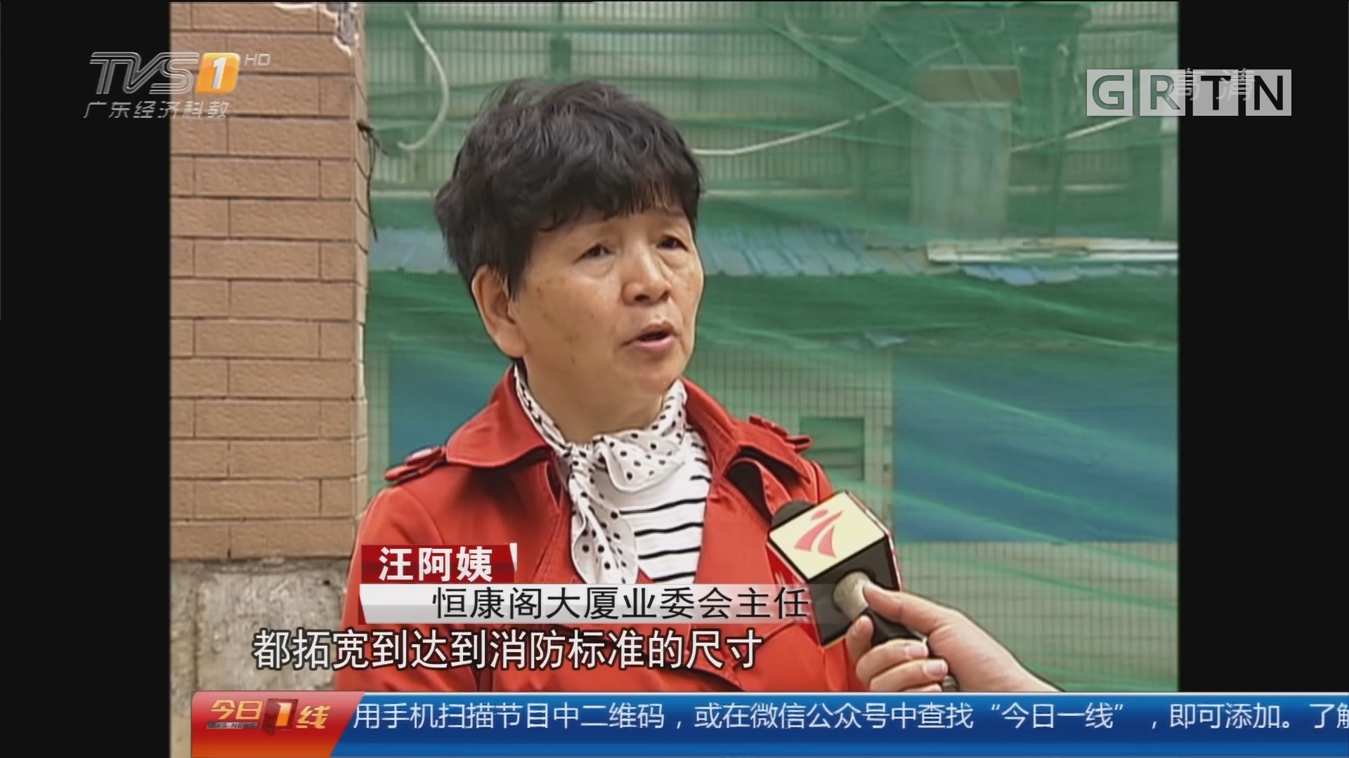 广州:小区消防整改遭阻挠?街道介入协调