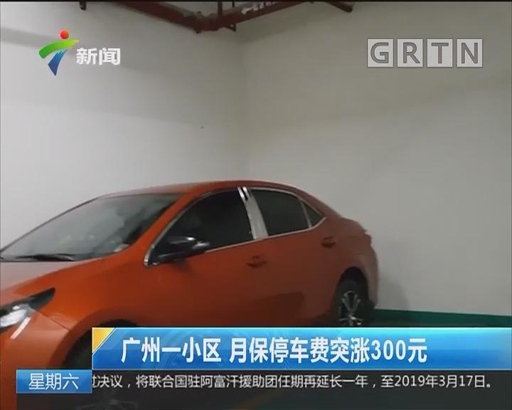 广州一小区 月保停车费突涨300元