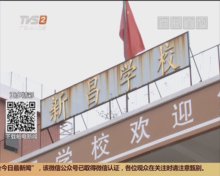 """广州:员村涌臭味直飚八楼 """"河长办""""实地考察"""