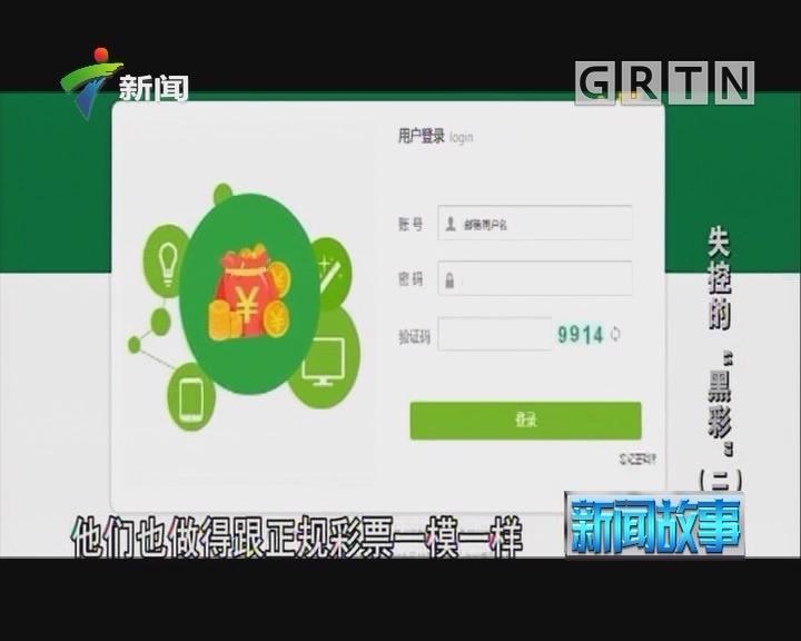 """[2018-03-15]新闻故事:失控的""""黑彩""""(二)"""