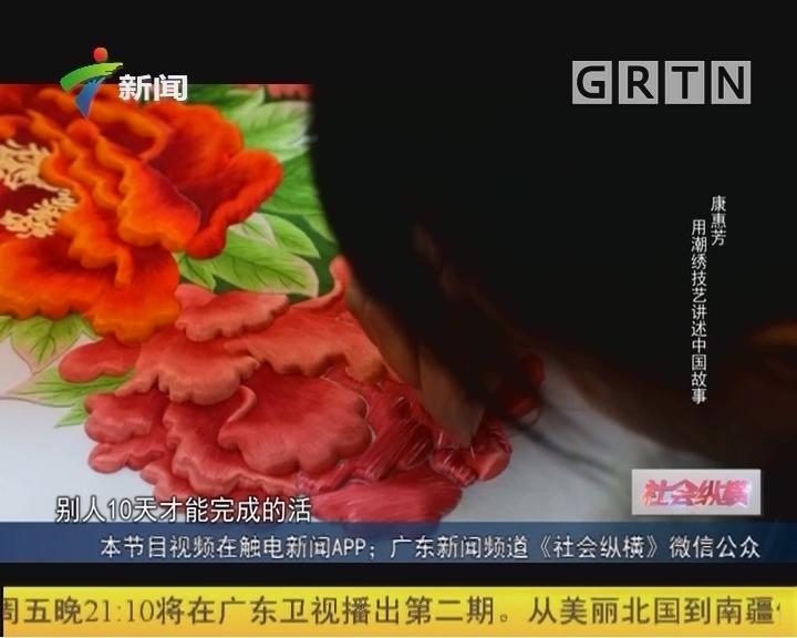 [2018-03-06]社会纵横:唐惠芳 用潮绣技艺讲述中国故事