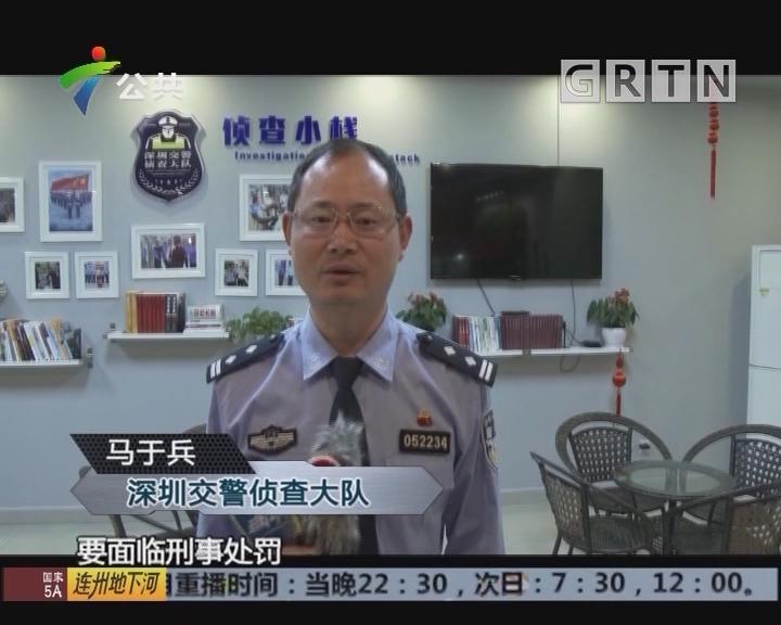 深圳:小车直撞电动车 危险驾驶受处罚